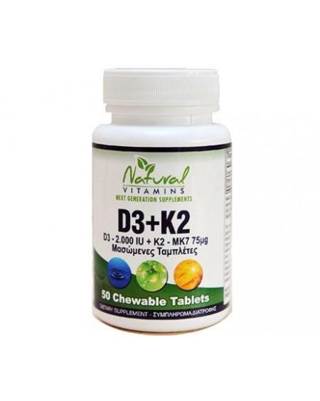 Natural Vitamins ΒΙΤΑΜΙΝΗ D3 + K2 - 50 μασώμενες ταμπλέτες